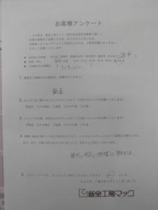 国立市K様アンケート用紙