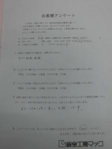 アウディA4お客様アンケート