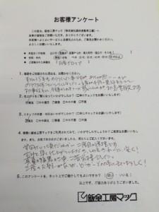 昭島市男性のアンケート
