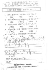 武蔵村山市のお客様アンケート
