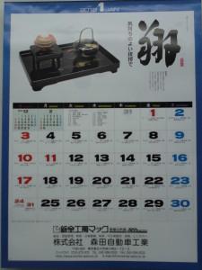 2016カレンダー「心」
